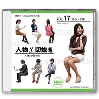 vol.17 座る人Ⅱ編     [DVD]