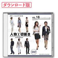 16 ベーシックファッション編 [ダウンロード版]