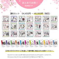 人物切抜き[DVD]3枚セット