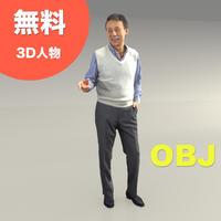 無料3D人物素材-049 [OBJ] ★カートに入れないで下さい!