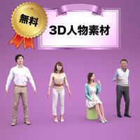 無料3D人物モデル素材