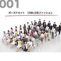 3D人物素材-ポーズド  10個セット 001_Posed-set