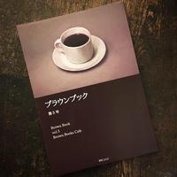 珈琲文芸誌 BrownBook (ブラウンブック) 第5号