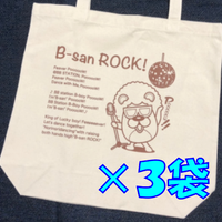 Bさんトートバッグ×3袋