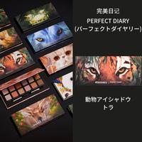PERFECT DIARY動物12色アイシャドウ・虎(トラ)