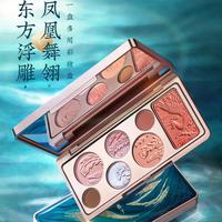 花西子彫刻7色マルチパレット(鳳凰舞翎)