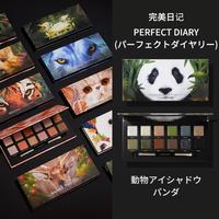 PERFECT DIARY動物12色アイシャドウ・パンダ