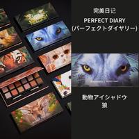 PERFECT DIARY動物12色アイシャドウ・狼(オオカミ)