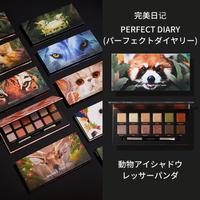 PERFECT DIARY動物12色アイシャドウ・レッサーパンダ
