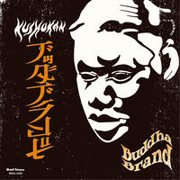 BUDDHA BRAND『Kushokan』  7インチ ヴァイナル