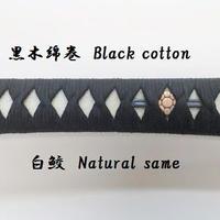 別注居合刀用 木綿柄巻(8寸~8.5寸)  Cotton Tsukamaki for Custom-made-Iaito
