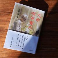 『九州喫茶案内』小坂章子著 単行本(ソフトカバー)※著者サイン入りです!