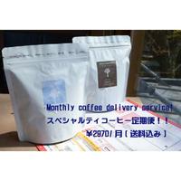 スペシャルティコーヒー定期便!500g/月コース(毎月最終土曜日発送)