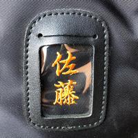 ネーム刺繍差し込みタイプ 防具袋・竹刀袋