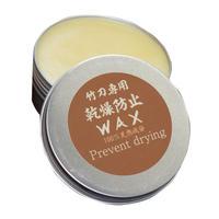 竹刀専用乾燥防止WAX 70g