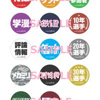 コミケジャンル缶バッジ(全種セット)