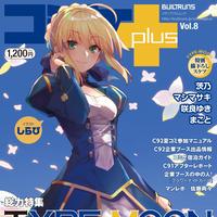 コミケPlus Vol.8