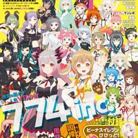 コミケPlusVol.15