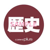 コミケジャンル缶バッジ(歴史)