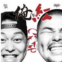 【再入荷】俺と紅 mixed by DJ KAJI/紅桜