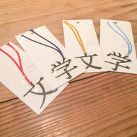【BUNDAN特注】活字ブックマーカー
