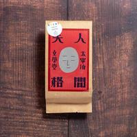 [予約販売]サーカスコーヒー・セレクト『人間失格』珈琲
