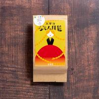 [予約販売]サーカスコーヒー・セレクト『ろまん灯籠』珈琲