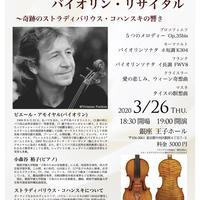 チケット『ピエール・アモイヤル バイオリンリサイタル 〜奇跡のストラディバリウス・コハンスキの響き』