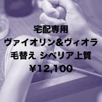【ヴァイオリン&ヴィオラ弓】宅配 毛替え シベリア上質