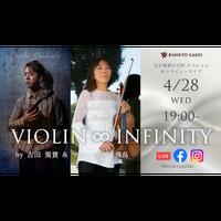 【投げ銭】VIOLIN ♾ INFINITY by 吉田篤貴 & マレー(金子)飛鳥