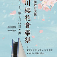 チケット『小石川櫻花音楽祭』
