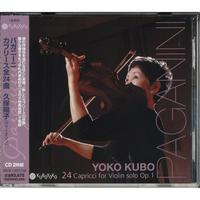 CD 久保陽子 パガニーニ カプリース全24曲 (直筆サイン入り)