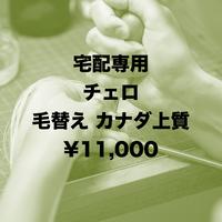 【チェロ弓】宅配 毛替え カナダ上質