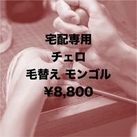 【チェロ弓】宅配 毛替え モンゴル