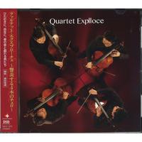 CD Quartet Explloce (直筆サイン入り)