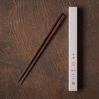 四十沢木材工芸 木箸 黒檀