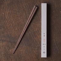 四十沢木材工芸 木箸 鉄刀木