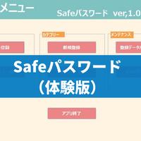 Safeパスワード(体験版)