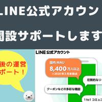 LINE公式アカウント 開設サポート