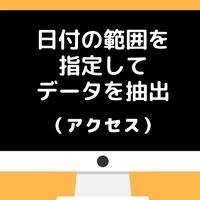 日付範囲抽出【アクセス】