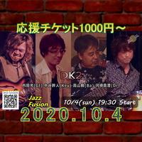 【応援チケット1000】2020.10.4【DK2】