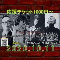 【応援チケット1000】2020.10.11【Four glasses】