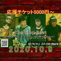 【応援チケット5000】2020.10.9【The Clop Beat】