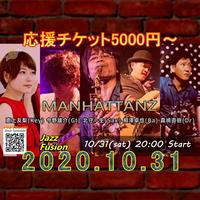 【応援チケット5000】2020.10.31【MANHATTANZ】