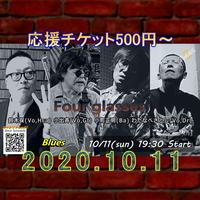【応援チケット500】2020.10.11【Four glasses】