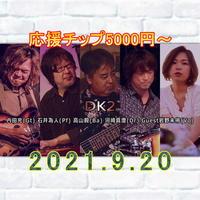 【応援チップ5000】2021.9.20【DK2】