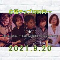 【応援チップ1000】2021.9.20【DK2】