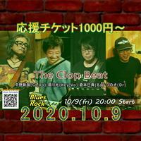 【応援チケット1000】2020.10.9【The Clop Beat】