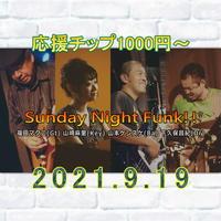 【応援チップ1000】2021.9.19【Sunday Night Funk!!】