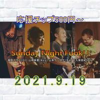 【応援チップ500】2021.9.19【Sunday Night Funk!!】